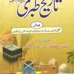Tareekh e Tabri Urdu Complete By Imam Tabri Pdf Download
