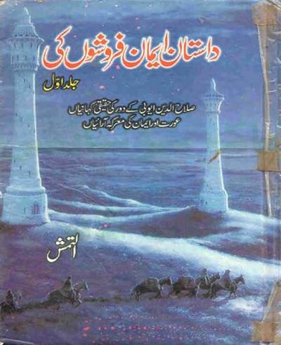 Dastan Iman Faroshon Ki Complete By Altamash Pdf