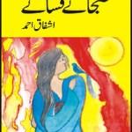 Subhanay Afsanay Novel By Ashfaq Ahmed Pdf