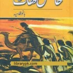 Hasil Ghat Novel By Bano Qudsia Pdf Free Download