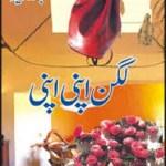 Lagan Apni Apni By Bano Qudsia Download Pdf Free