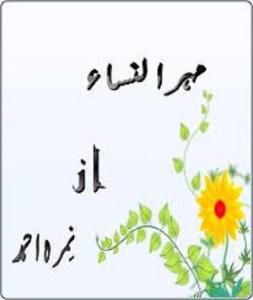 Mehr un Nisa Novel by Nimra Ahmed Download Pdf