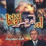 Aur America Laraz Utha By Tariq Ismail Sagar Pdf
