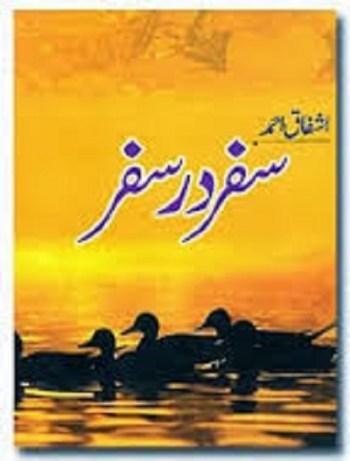 Safar Dar Safar by Ashfaq Ahmed Download Pdf