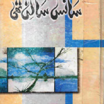 Sans Sakin Thi By Nimra Ahmed Pdf Free Download