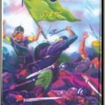Muhammad Bin Qasim By Naseem Hijazi Download