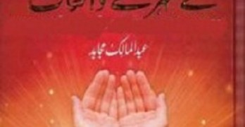 Duaon Ki Qabooliat Ke Sunehray Waqiyat Download Free Pdf
