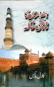Hindustan Ka Tareekhi Khaka By Karl Marx Pdf Download