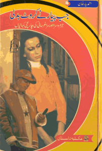 Jab Pyar Ne Karwat Badli by Ahmad yar Khan Download Free Pdf