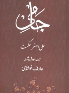 Jami Urdu By Ali Asghar Hikmat Pdf Free Download