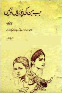 Jab Behan Ki Chooriyan Tooti by Ahmad Yar Khan Download Free Pdf