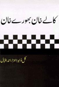 Kale Khan Bhoore Khan by Ahmad Iqbal Download Free Pdf