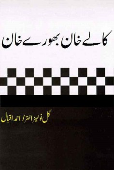 Kale Khan Bhoore Khan By Ahmad Iqbal Pdf Download