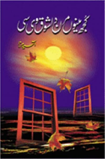 Kuj Menu Maran Da Shoq Vi Si By Aasia Mirza Pdf