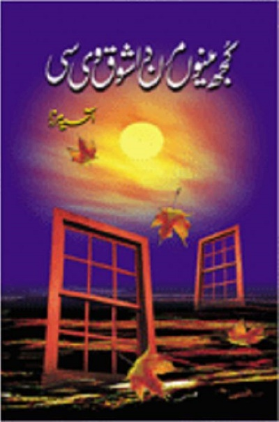 Kuj Menu Maran Da Shoq Vi Si By Aasia Mirza Download Free Pdf
