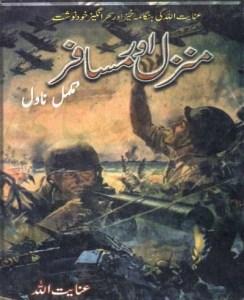 Manzil Aur Musafir Novel Complete By Inayatullah Pdf
