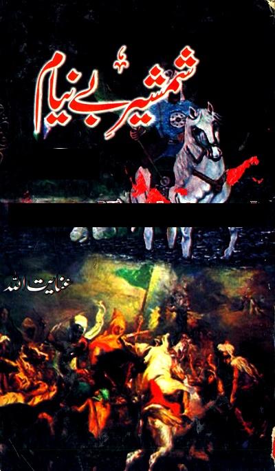 Shamsheer e Benayam by Inayatullah Download Free Pdf
