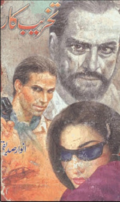 Free Download Takhreeb Kar Novel by Anwar Siddique Pdf
