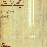 Uljhay Rastay by Inayatullah Download Free Pdf