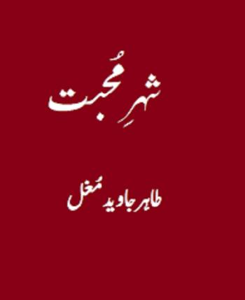 Shehr e Mohabbat by Tahir Javed Mughal Download Free Pdf