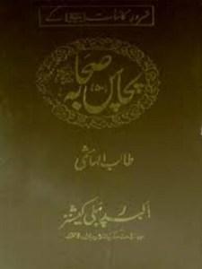Sarwar e Kainat Ke 50 Sahaba by Talib Hashmi Download Free Pdf