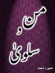 Man O Salwa by Umera Ahmed Download Free Pdf