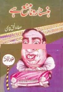 Hansna Rona Mana Hai By Ata Ul Haq Qasmi Pdf