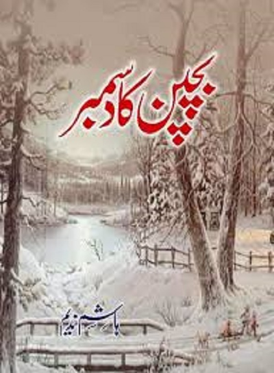 Bachpan Ka December by Hashim Nadeem Download Free Pdf