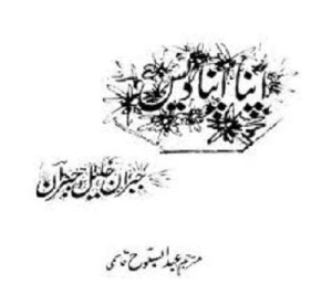 Apna Apna Des By Khalil Gibran Pdf Download