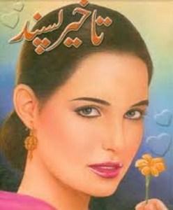 Takheer Pasand by Tahir Javed Mughal Download Free Pdf