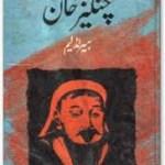 Changez Khan By Harold Lamb Download Pdf
