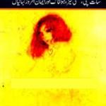 Main Gunahgar To Nahi By Inayatullah Pdf Download