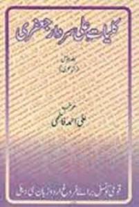 Kulliyat e Ali Sardar Jafri Download Free PDf