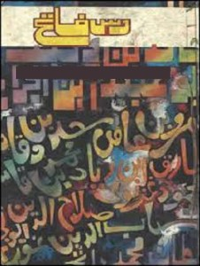 Das Fateh By Bashir Ahmed Sadi Pdf Download Free