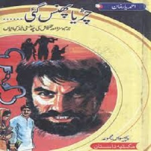 Chiriya Phans Gai Novel By Ahmad Yar Khan Pdf