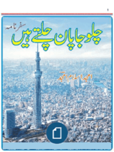 Chalo Japan Chalte Hain by Amjad Islam Amjad Download Free Pdf