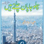 Chalo Japan Chalte Hain by Amjad Islam Amjad Download Free Pdf