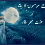Naye Mausamon Ka Chand Novel By Iffat Sehar Tahir Pdf