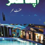 Apna Ghar Novel By Iffat Sehar Tahir Pdf