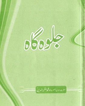 Jalwa Gah Naatia Kalam By Hafiz Mazhar Ud Din Pdf