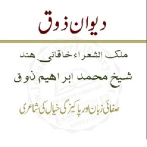 Deewan e Zauq by Ibraheem Zauq Download Free Pdf