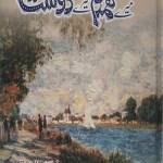 Mere Humdam Mere Dost By Farhat Ishtiaq Pdf