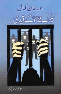 Barrack 72 Ke Qaidi Novel By Orhan Kemal Pdf