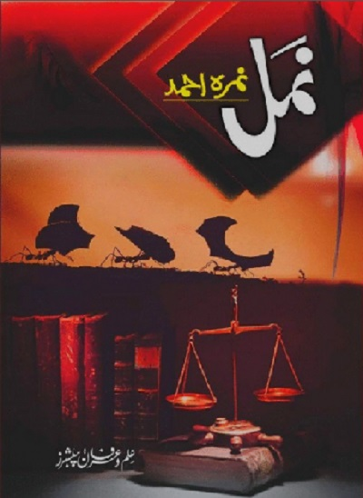 Namal Novel By Nimra Ahmed Complete Pdf Download