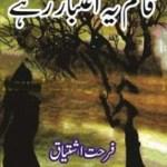 Qaim Ye Aitbar Rahe by Farhat Ishtiaq Pdf Download