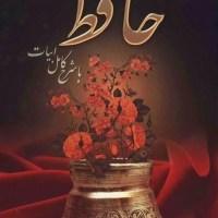 Deewan e Hafiz Urdu By Shams Ud Din Hafiz Shirazi Pdf