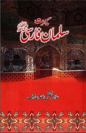 Seerat e Salman Farsi By Allama Fazal Ahmed Arif Pdf