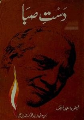 Dast e Saba By Faiz Ahmad Faiz Download Pdf