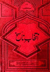 Intekhab e Nasikh By Imam Bakhsh Nasikh Pdf