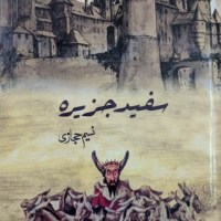 Sufaid Jazeera By Naseem Hijazi Pdf Download